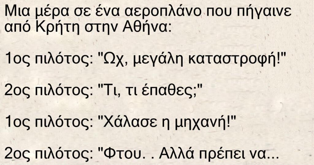 Ηταν ο πιλότος Μια μέρα σε ένα αεροπλάνο που πήγαινε από Κρήτη στην Αθήνα