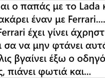 Είναι o παπάς με το Lada και τρακάρει έναν με Ferrari….