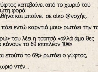 Ένας γύφτος κατεβαίνει από το χωριό του για πρώτη φορά στην Αθήνα και μπαίνει σε οίκο ενοχής.