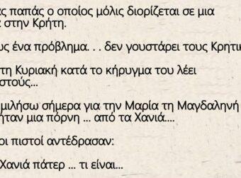 Είναι ένας παπάς ο οποίος μόλις διορίζεται σε μια εκκλησία στην Κρήτη