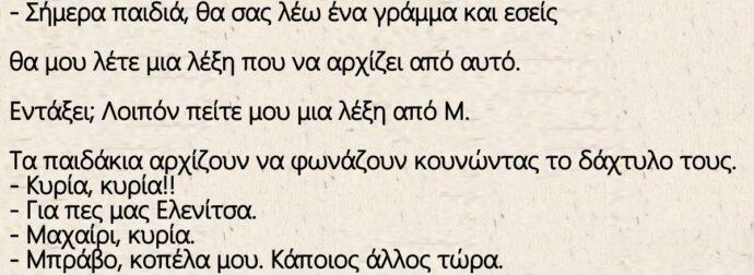 Στην τάξη του Τοτού η δασκάλα τους κάνει μάθημα Ελληνικών.